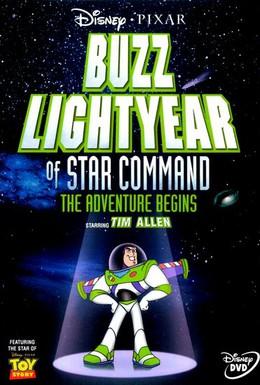 Постер фильма Приключения Базза Лайтера из звездной команды (2000)