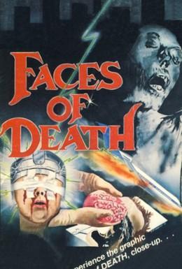 Постер фильма Лики смерти (1978)
