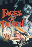 Лики смерти (1978)