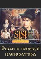 Сисси и поцелуй императора (1991)