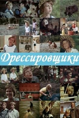 Постер фильма Дрессировщики (1975)
