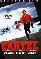 Картель (1990)
