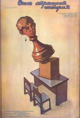 Постер фильма Очень страшная история (1986)