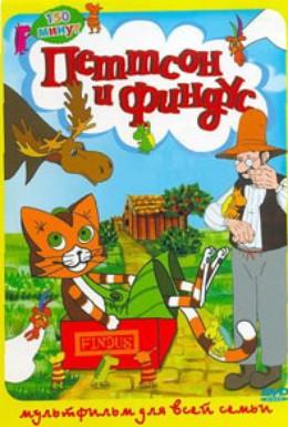 Постер фильма Петтсон и Финдус (1999)