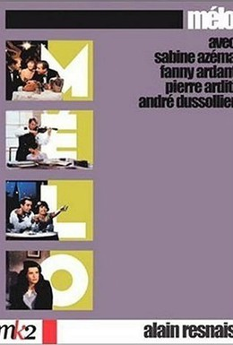 Постер фильма Мелодрама (1986)