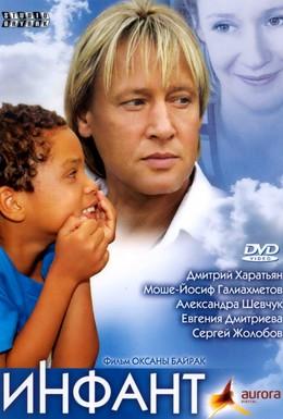 Постер фильма Инфант (2006)