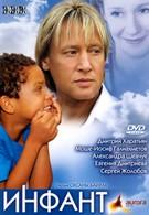 Инфант (2006)