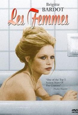 Постер фильма Женщины (1969)