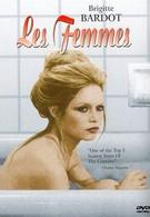 Женщины (1969)