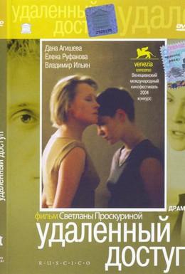 Постер фильма Удаленный доступ (2004)
