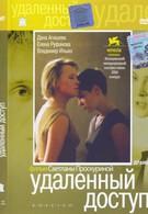 Удаленный доступ (2004)