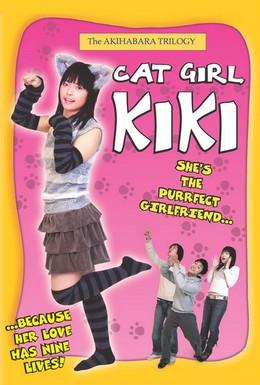 Постер фильма Кики: Девушка-кошка (2007)