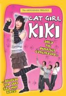 Кики: Девушка-кошка (2007)