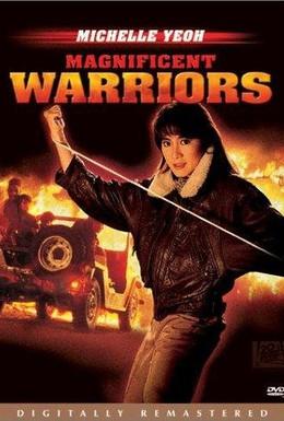 Постер фильма Великолепные воины (1987)