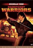 Великолепные воины (1987)