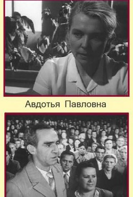 Постер фильма Авдотья Павловна (1966)
