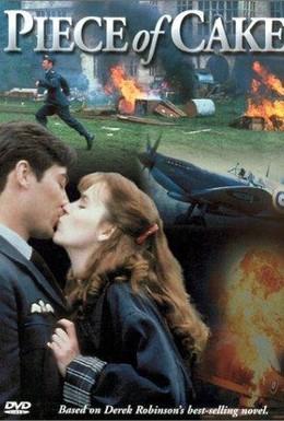 Постер фильма Пара пустяков (1988)