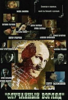 Постер фильма Случайный взгляд (2005)