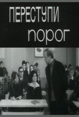 Постер фильма Переступи порог (1970)