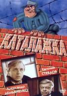 Каталажка (1990)