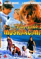 Нелегко с мужчинами (1985)