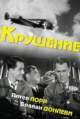 Постер фильма Крушение (1936)