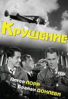 Крушение (1936)