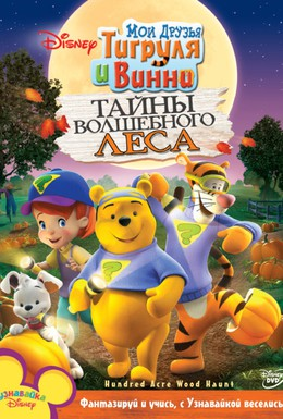 Постер фильма Мои друзья Тигруля и Винни: Тайны волшебного леса (2008)