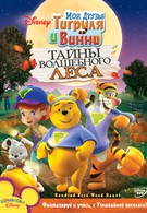 Мои друзья Тигруля и Винни: Тайны волшебного леса (2008)