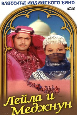 Постер фильма Лейла и Меджнун (1979)