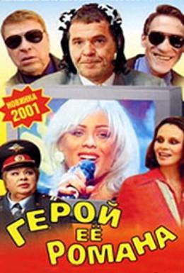 Постер фильма Герой ее романа (2001)