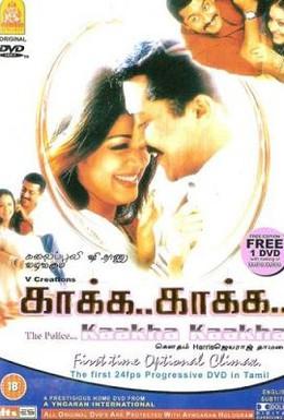 Постер фильма Криминальный отдел (2003)