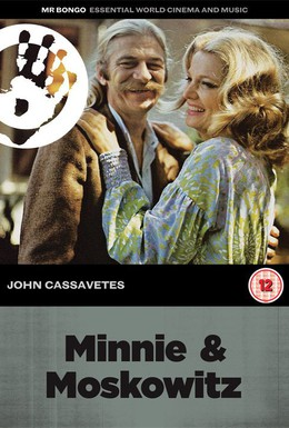 Постер фильма Минни и Московитц (1971)