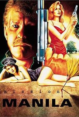 Постер фильма Миссия: Манила (1990)