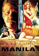 Миссия: Манила (1990)