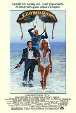 Постер фильма Солнечный ожог (1979)