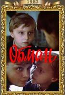 Обман (1983)