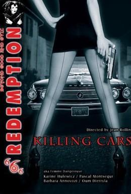 Постер фильма Машина-убийца (1993)