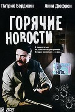 Постер фильма Горячие новости (2000)