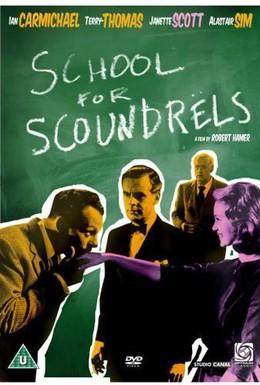 Постер фильма Школа для негодяев (1960)