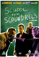 Школа для негодяев (1960)
