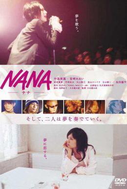 Постер фильма Нана (2005)