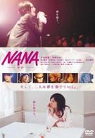Нана (2005)