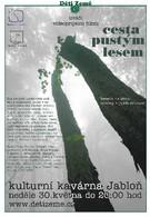 Дорога через заброшенный лес (1997)