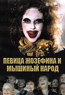 Певица Жозефина и мышиный народ (1994)