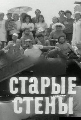 Постер фильма Старые стены (1973)