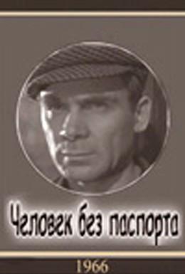Постер фильма Человек без паспорта (1965)