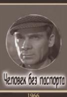 Человек без паспорта (1965)