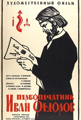 Постер фильма Первопечатник Иван Федоров (1941)