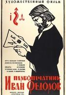 Первопечатник Иван Федоров (1941)